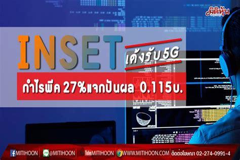 INSET เด้งรับ 5G กำไรพีค 27% - แจกปันผล0.115 บ. - บริษัท อินฟราเซท จำกัด (มหาชน)