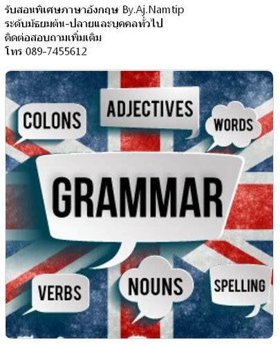 รับสอนพิเศษภาษาอังกฤษตามบ้าน on Tumblr