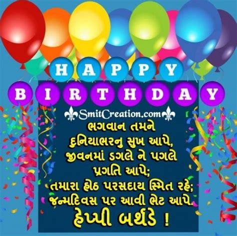 happy birthday wishes  gujarati happy birthday gujarati images pics