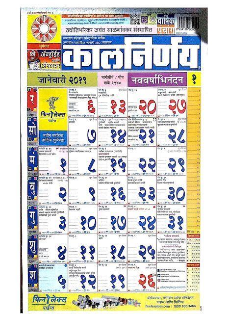 All 12 months of 2021 on a single page. मराठी कालनिर्णय कॅलेंडर २०१९ - Marathi Kalnirnay Calendar ...