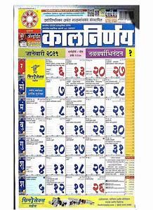 मर ठ क लन र णय क ल डर २०१९ Marathi Kalnirnay Calendar