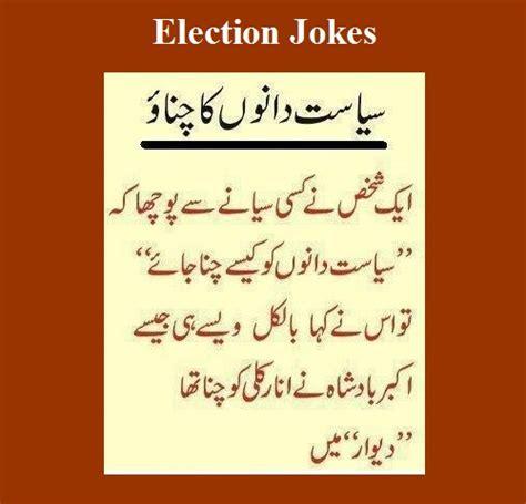 pakistani politicians political jokes facebook wallpapers