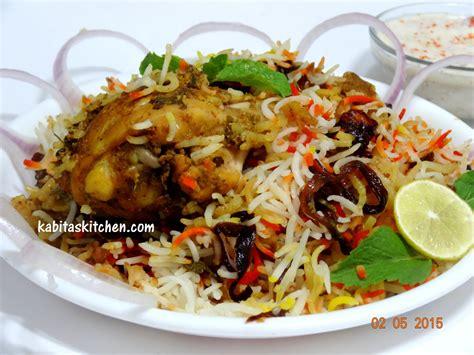 Chicken Dum Biryani-hyderabadi Chicken Dum Biryani Step...