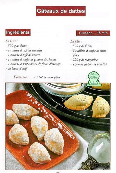recette de cuisine en gratuit cuisine marocaine en arabe rachida amhaouch