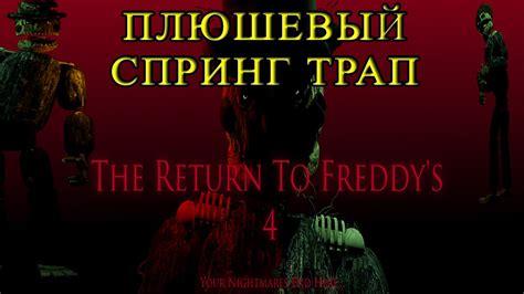 the return to freddy s 4 плюшевый спринг трап