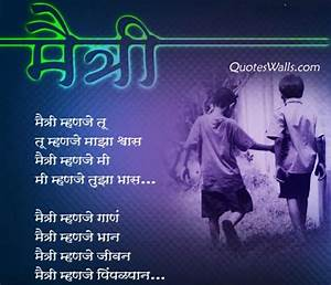 Friendship Quotes Wishes SMS Marathi | Quotes Wallpapers