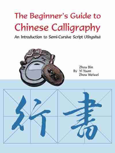 The Beginner's Guide To Chinese Calligraphy  Newsouth Books
