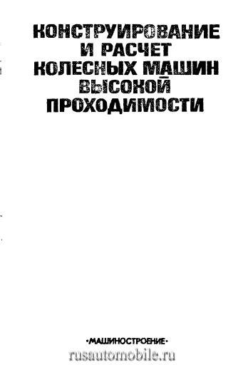 Электромобили и . установкой. расчет скоростных характеристик учеб. пособие в.е. ютт в.и. строганов. м. мади 2016. 108 с.
