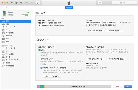 photos from iphone to computer itunes でのバックアップの暗号化について apple サポート
