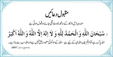 dua kabool honay ki dua beautiful islamic wallpaper