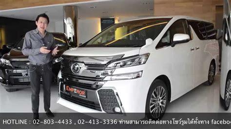 Toyota Vellfire Backgrounds by Test Drive New Vellfire 2 5z G Edition ก อนใครในประเทศไทย