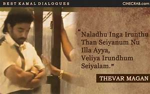 Thevar Tamil Quotes