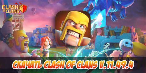 clash of clans v 11 49 4 скачать обновление apk