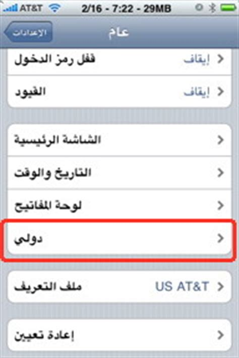 how to change the language on iphone languages on iphone change iphone keyboard language