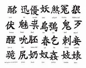 Símbolos y dibujos chinos diversos para diseños y tatuajes Mil Recursos