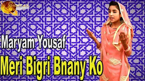 Free main so jaon ya mustafa female voice naat e pak abida khanam naats islamic mp3. Maryam Yousaf Naats 2017 - Watch Latest Maryam Yousaf Naats Videos Online