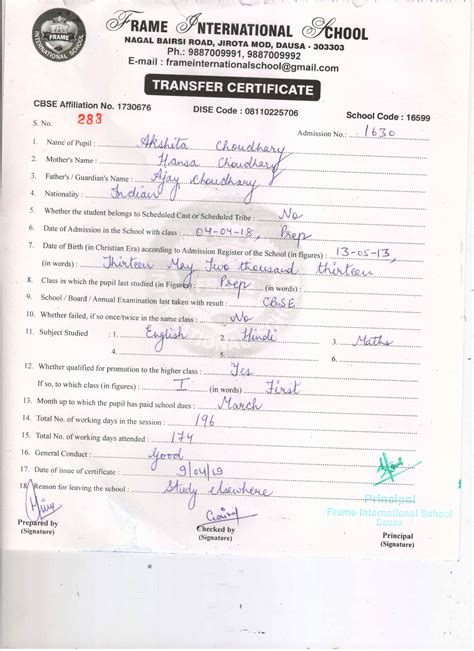 transfer certificate  frame international school