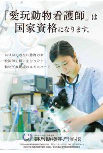 動物 看護 師 国家 資格