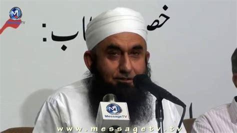 Maulana Tariq Jameel Speech