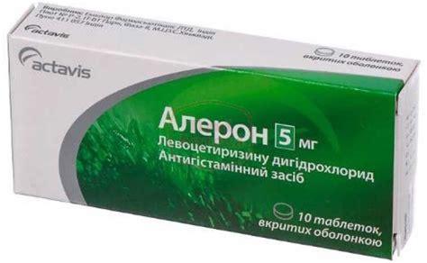 Ксизал таблетки 5мг №14 забронировать в Аптечном Складе