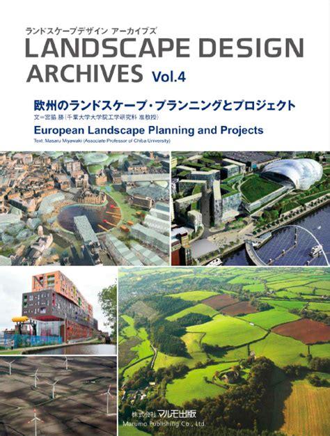 landscape design magazines landscape design archives magazine volume 4 187 pdf magazines archive