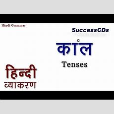 Learn Hindi Grammar  Kaal (काल) Tenses Youtube