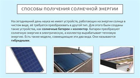 Солнечная энергия . способы преобразования