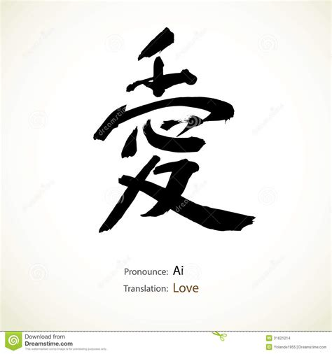 japanese calligraphy word love stock images image
