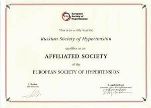 Российское общество по гипертонии