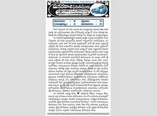 Makara Capricorn Rasi Phalalu 20172018 Yearly