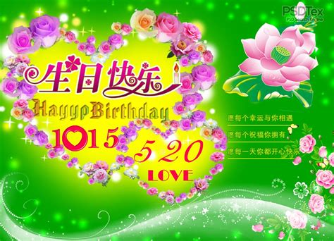 birthday psd files   images