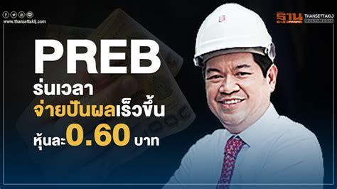 PREB ร่นเวลาจ่ายปันผลเร็วขึ้น อัตราหุ้นละ 0.60 บาท