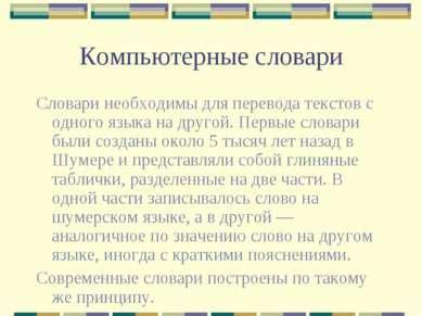 Лучший онлайн переводчик. Выдает хороший бесплатный перевод текстов