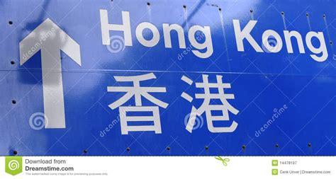 Hong Kong Sign Royalty Free Stock Photography Image