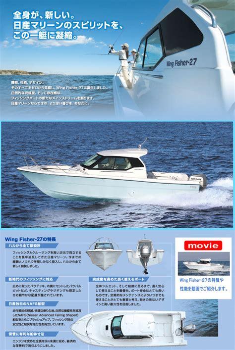Nissan Fishing Boat by 플레이보트 Playboat 닛산 Nissan Fishing Boat Wing Fisher 27