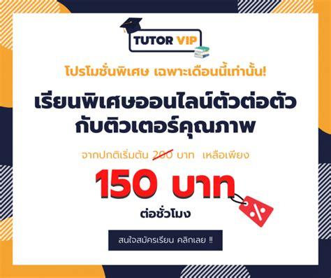 เรียนพิเศษออนไลน์ตัวต่อตัว โปรเริ่มต้น 150 บาท   TUTOR VIP