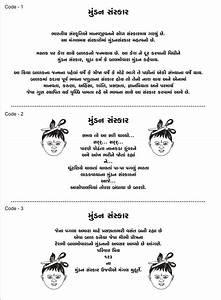 hindu wedding card matter in gujarati mini bridal With wedding invitation wording samples in gujarati