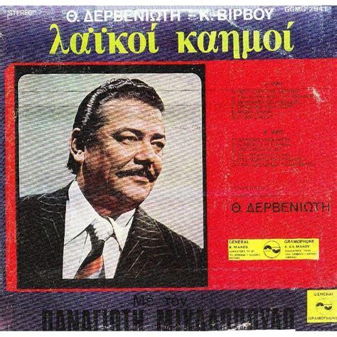 LAIKI KAIMI - MIHALOPOULOS PANAYOTIS mp3 buy, full tracklist