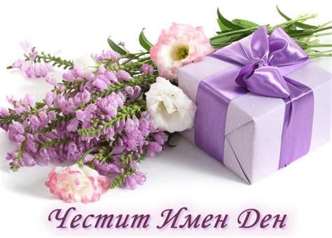 rezultat  izobrazhenie za pozhelaniya za imen den ss wedding bouquets birthday card