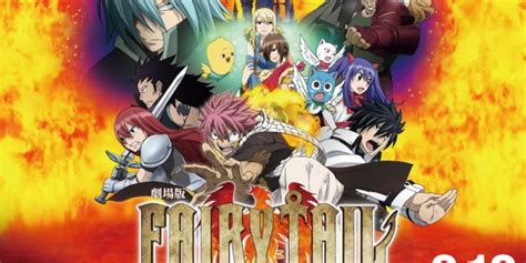 Preview For Fairy Tail The Movie
