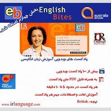 دانلود رایگان فیلم های کوتاه آموزش زبان انگلیسی