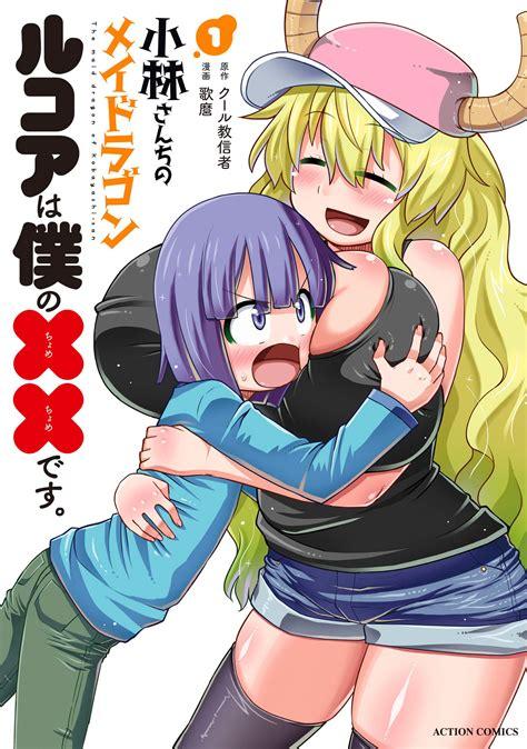 kobayashi san chi  maid dragon lucoa wa boku  xx desu