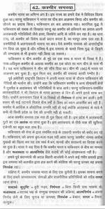 Kashmir Issue Essay Essay On Hindi Language Kashmir Essay In English  Kashmir Issue Essay In Hindi High School Persuasive Essay also How To Write A Thesis For A Narrative Essay  Essays On Business Ethics