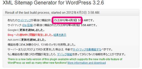 Googleサイトマップ自動構築するwordpressのプラグイン「xml Sitemap Generator」の