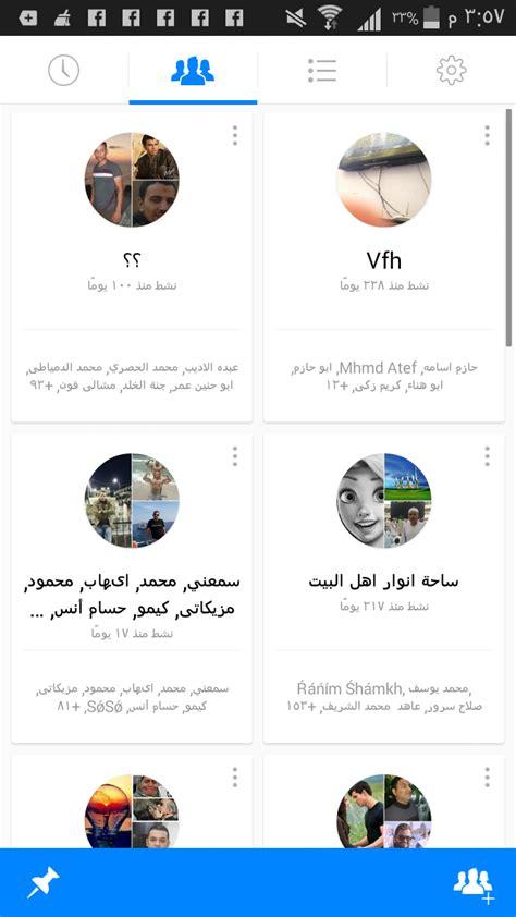 messenger version 25 0 0 17 14 apktodownload
