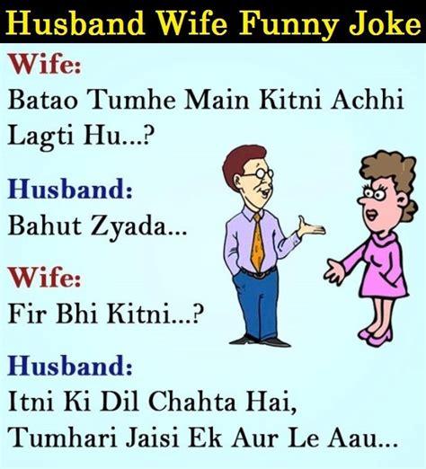 husband wife funny joke  funny jokes pinterest