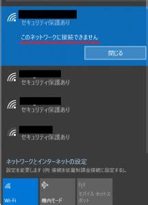 モバイル ネットワーク が 利用 できません