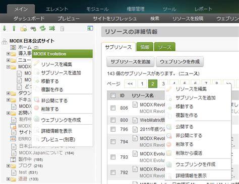 Modxについて modx 日本公式サイト