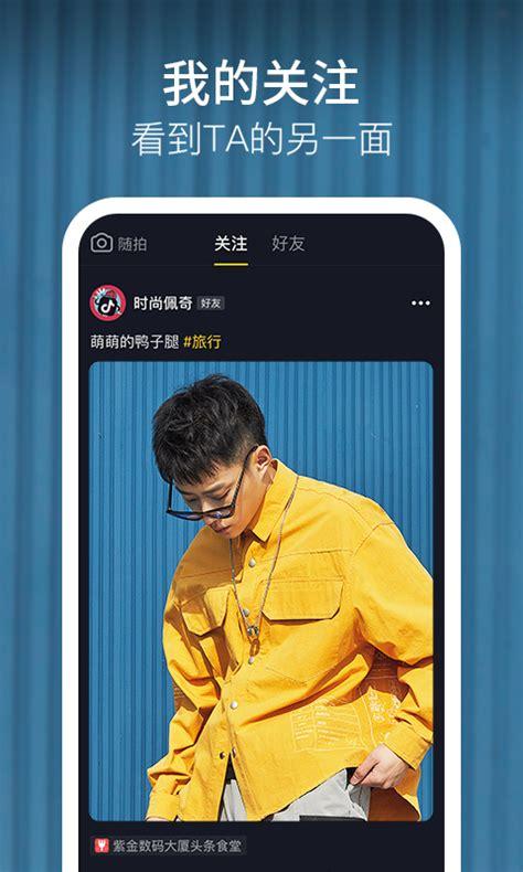 抖音短视频下载2019安卓最新版_手机app官方版免费安装下载_豌豆荚