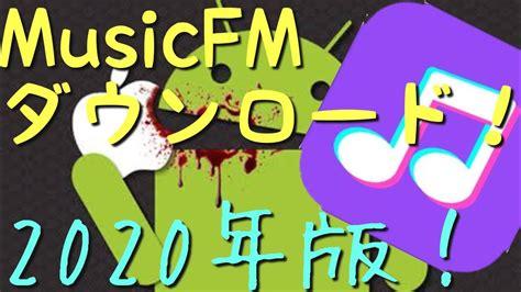 ミュージック fm 本物 2020